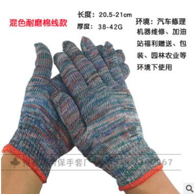 棉纱尼龙加密耐脏油 花纱线手套包邮 汽修理厂加油站赠品印广告字