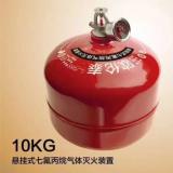 武汉悬挂式七氟丙烷灭火装置
