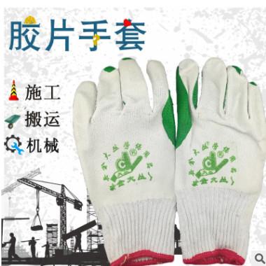 加厚棉线胶片手套 防切割耐磨防滑防油胶皮手套工地五金机械搬运
