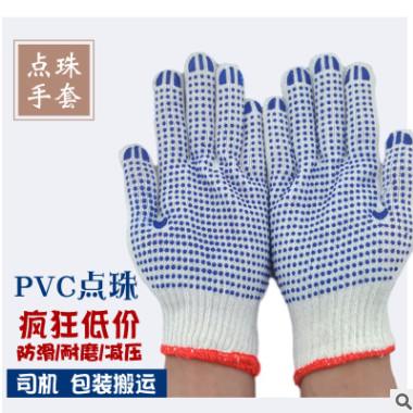 600克PVC棉线点珠手套 耐磨防滑止滑点塑劳保手套 可印广告开发票