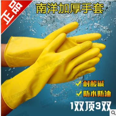 南洋加厚乳胶手套 工业耐酸碱防护手套 家居洗务手套 厂家直销