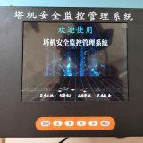 重庆四川及周边地区智慧工地塔机安全监控系统塔吊黑匣子