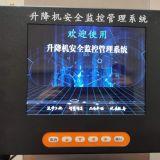 重庆智慧工地施工升降机安全监控管理升降机黑匣子对接住建委平台