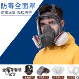 邑固防毒面具全面罩呼吸器防毒气防毒口罩喷漆化工气体防异味呼吸