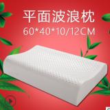 厂家直销天然乳胶枕头平面波浪枕高低成人护颈枕代发