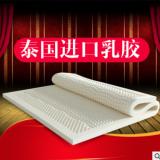 泰国乳胶床垫5cm天然微瑕疵七区按摩1.8米双人榻榻米席梦思1.5米