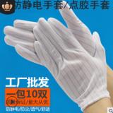 五指防静电条纹手套双面无尘电子工厂防滑点胶手套点塑手套批发