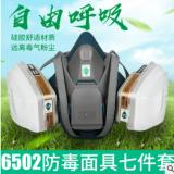3M6502QL快扣版防甲醛喷漆防毒面具舒适硅胶面具套装