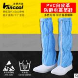 白色皮革防静电高筒鞋 食品电子厂无尘洁净长筒鞋 条纹布筒净化鞋