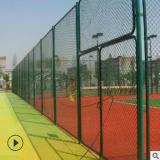 篮球护栏网 铁丝菱形网球场围网 体育运动球场围网小区围网