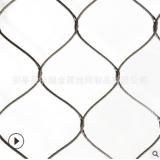 厂家供应 不锈钢绳网 编织钢丝绳防坠网 鸟语林笼舍网 植物攀爬网