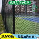 体育场铁丝网球场围栏足球护栏网勾花网护栏篮球场围栏网球场围网