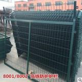 浸塑焊接网铁路围网防护栅栏金属网片防护网现货8002高铁护栏网