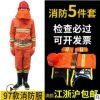 现货供应97款消防服五件套 火灾消防战斗服 阻燃耐高温消防救援服