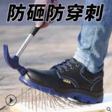 供应劳保鞋实心底防护鞋安全鞋男防砸防刺穿耐油酸碱耐磨防滑透气