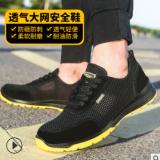 跨境劳保鞋男飞织透气防砸防刺穿防臭安全鞋钢包头防护鞋耐磨