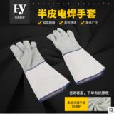 供应头层牛皮劳保防护手套 电焊手套 结实耐用 半皮电焊手套批发