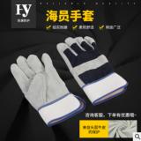 供应头层牛皮劳保防护手套 耐磨电焊手套 结实耐用反绒海员手套