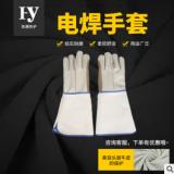 电焊手套 电焊工手套 防护劳保手套加工 结实耐用 防护电焊手套