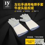 供应 左右手通用电焊手套牛皮头层反绒 结实耐用 左右手通用