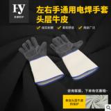 左右手通用电焊手套-头层牛皮 厂家供应 结实耐用 左右手通用