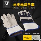 劳保防护手套 半皮电焊手套 工作 防护电焊手套 结实耐用