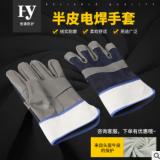 半皮电焊手套 海员手套 结实耐用 工作 防护电焊手套