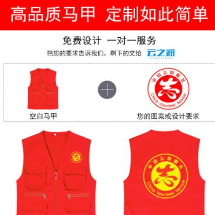 青年志愿者马甲定制广告马甲广告衫工作服定做公益宣传马甲印logo