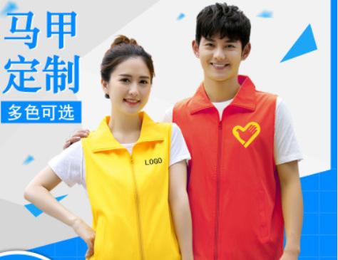 青年志愿者马甲定制广告衫工作服义工活动宣传定做印logo广告马甲