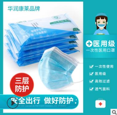 10片袋装厂家现货直销批发一次性口罩三层含熔喷CE认证出口白名单