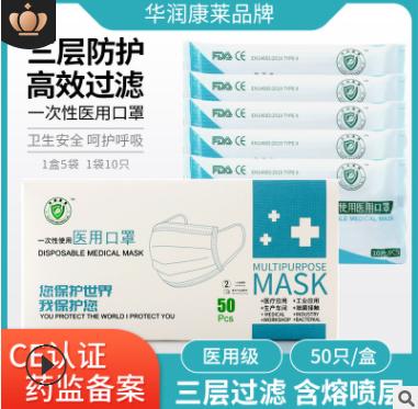 厂家现货批发一次性口罩三层含熔喷布非独立包装CE出口白名单厂家