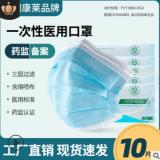 10片袋装霍邱绿盾厂家自产自销3层含熔喷一次性使用口罩