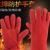工厂直销全牛皮14寸红色电焊手套双层加长加厚耐磨防飞溅焊工手套