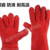 全牛皮14寸红色电焊手套双层加长加厚耐磨防飞溅焊工手套