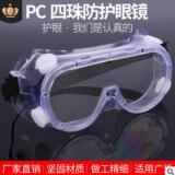 PC四珠大风镜防护眼镜 防尘防尘防风防化学 实验室防溅劳保护目镜