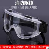 厂家现货供应消防眼镜 防风防尘护目镜 头戴式劳保防飞溅防护眼镜