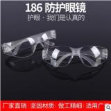 厂家现货批发爱信德186防护眼镜 防灰尘防飞溅护目镜挂耳式护目镜