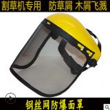 割草机防护面罩 黄顶钢丝网面具 防爆防冲击面屏 园林打草帽热销