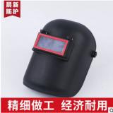 晨新供应头戴式焊接面具 骑行焊接防油溅电焊面罩劳保用品