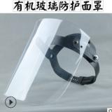 防护面具罩加强型透明安全头戴式冲击化学飞溅油烟实验打磨防尘夏