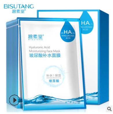 碧素堂玻尿酸补水面膜盒装 补水滋润保湿护肤品脸部护理厂家直销