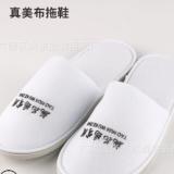 一次性珊瑚绒密丝绒拖鞋 防滑底加印logo 酒店客房一次性用品批发