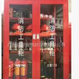 微型消防站消防柜1600*1200*400 消防工具柜 消防应急装备柜批发