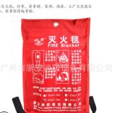 厂家直销浙安牌灭火毯 防火毯救生毯 玻璃纤维1.5*1.5灭火毯