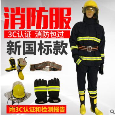 3C认证消防服套装14款消防员灭火防护服17款消防员灭火服消防专用