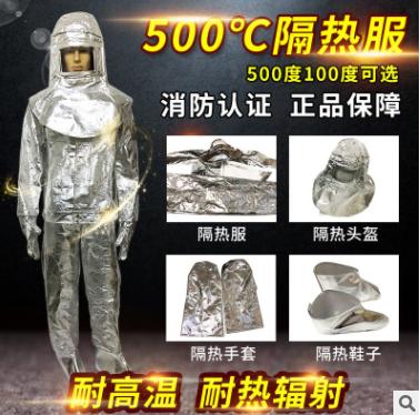 消防隔热服500度1000度耐高温服消防服带背囊防火服防烫服炼钢服