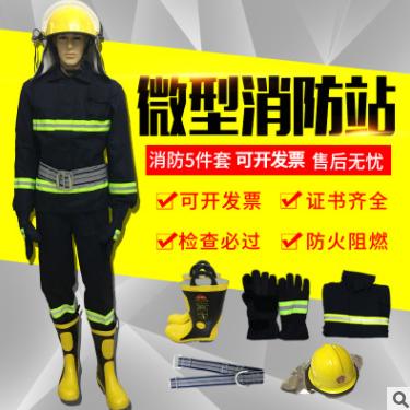 02消防服套装灭火防护服消防训练套装隔热服微型消防站全套器材