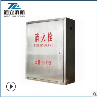 厂家 201全不锈钢 室内/外 消火栓箱 304消防箱子 消防柜灭火器