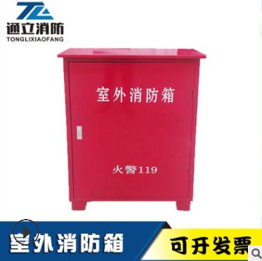 厂家 钢制防雨 室外消防箱 室外消火栓箱 消防器材箱 消防工具箱