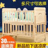 星月童话婴儿床实木无漆宝宝床多功能bb新生儿童拼接大床摇床摇篮